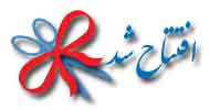 افتتاح هیئت بین الحرمین شهرستان اردستان